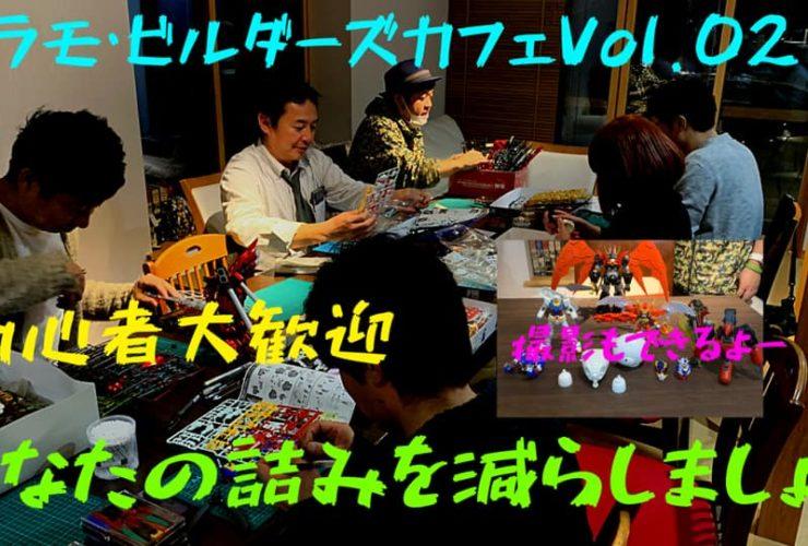 プラモ・ビルダーズカフェ Vol.2・イベント画像
