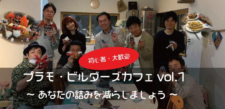 プラモ・ビルダーズカフェ Vol.1・イベント画像