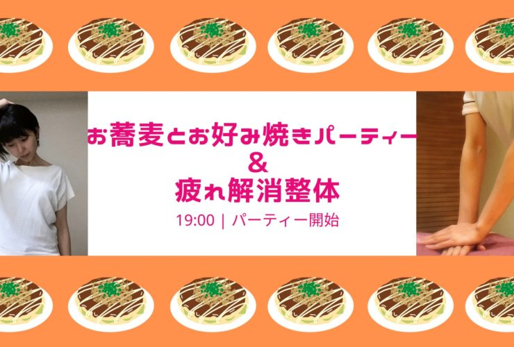 お蕎麦とお好み焼きパーティー&疲れ解消整体トップ画像